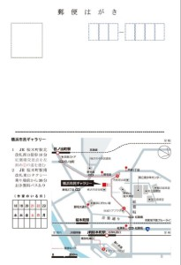 陶研横浜展示ハガキ表